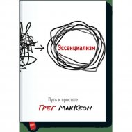 Книга «Эссенциализм. Путь к простоте».