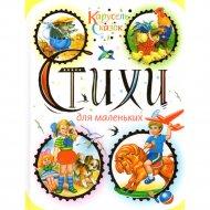 Книги «Стихи для маленьких» И. Цыганков