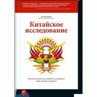 Книга «Китайское исследование».
