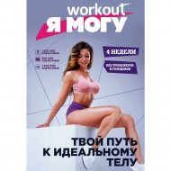 Книга «Workout. Путь к идеальному телу: без тренажеров и голодовок».