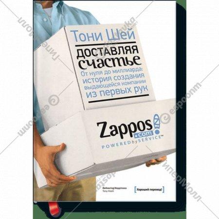 Книга «Доставляя счастье».