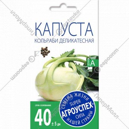 Капуста кольраби «Деликатесная» 0.3 г.