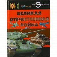 Книга «Великая Отечественная Война» Проказов Б.Б.