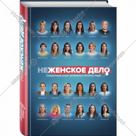 Книга «Неженское дело. Секретный опыт успешных бизнес-леди».