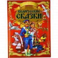 Книга «Белорусские сказки».