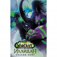 Книга «World of Warcraft. Иллидан».