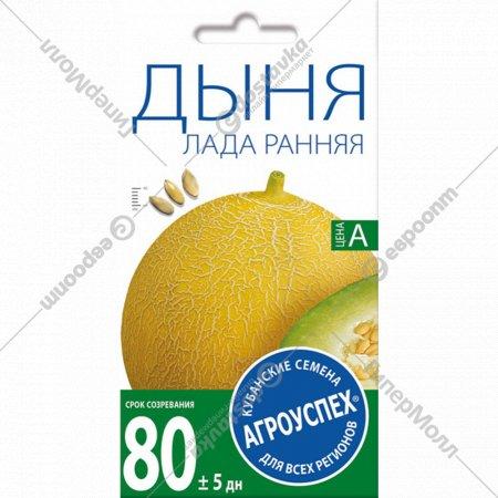 Дыня «Лада» 0.5 г.