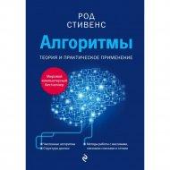 Книга «Алгоритмы. Теория и практическое применение».