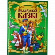 Книга «Беларускія казкі».