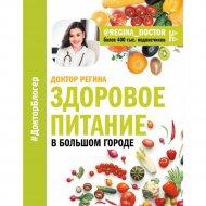 Книга «Здоровое питание в большом городе».