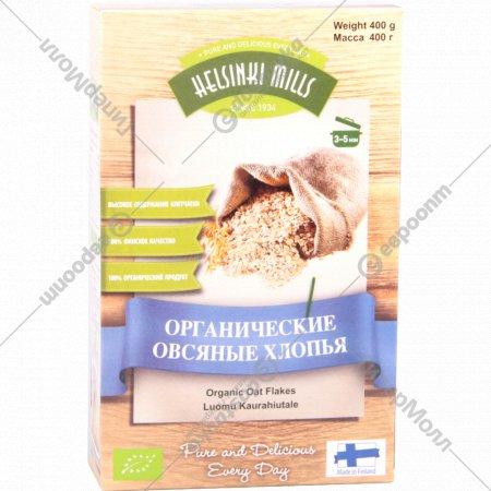 Хлопья овсяные органические «Helsinki Mills» 400 г.