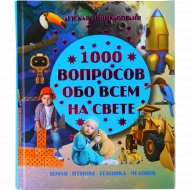 Книга «1000 вопросов обо всем на свете».