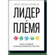 Книга «Лидер и племя. Пять уровней корпоративной культуры».