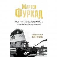 Книга «Мартен Фуркад. Моя мечта о золоте и снеге» 2 издание.