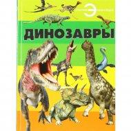 Энциклопедия «Динозавры».