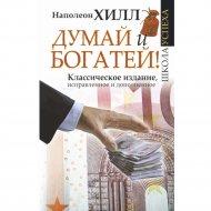 Книга «Думай и Богатей!».