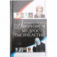 Большая книга афоризмов «Мудрость тысячелетий».