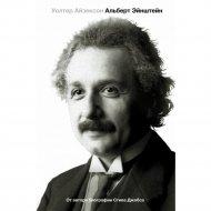 Книга «Альберт Эйнштейн. Его жизнь и его Вселенная».