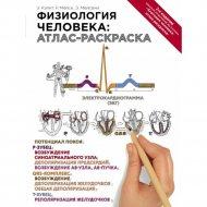 Книга «Физиология человека: атлас-раскраска».