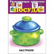 Карточки развивающие «Посуда».