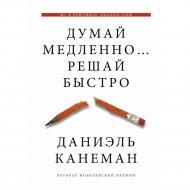 Книга «Думай медленно... решай быстро».