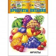 Карточки развивающие «Продукты питания».