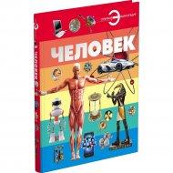Книга отличная энциклопедия «Человек» Спектор А.А