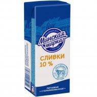 Сливки питьевые «Минская марка» 10%, 200 г.