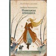 Книга «Невесомая принцесса».