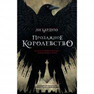 Книга «Продажное королевство».