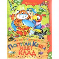 Книга «Попугай Кеша ищет клад» А.Е.Курляндский.