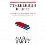 Книга «Отмененный проект».