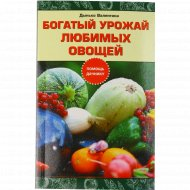 Книга «Богатый урожай любимых овощей» Данько В.