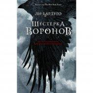 Книга «Шестерка воронов».