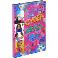 Книга «Большая энциклопедия для супердевочек» Хомич Е.О.