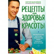 Книга «Еда живая и мертвая. Рецепты для здоровья и красоты».
