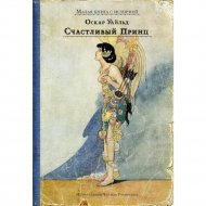 Книга «Счастливый принц и другие сказки».