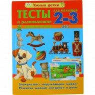Книга «Тесты и развивающие упражнения для малышей 2-3» Струк А.В.