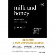 Книга «Milk and Honey. Белые стихи, покорившие мир».