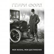 Книга «Генри Форд. Моя жизнь, мои достижения».