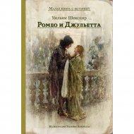Книга «Ромео и Джульетта».