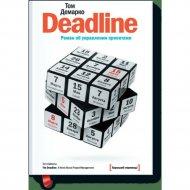 Книга «Deadline».