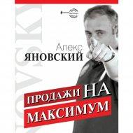 Книга «Продажи на максимум».