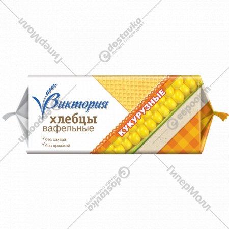 Хлебцы вафельные «Виктория» кукурузные, 70 г.