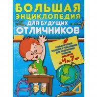 Книга «Большая энциклопедия для будущих отличников» Струк А. В.