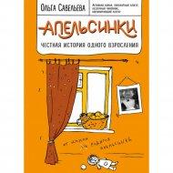 Книга «Апельсинки. Честная история одного взросления».