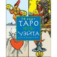 Книга «Таро Уэйта».