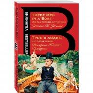 Книга «Трое в лодке, не считая собаки. Three Men in a Boat».