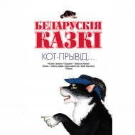 Книга «Кот прывід» (беларускiя казкi).