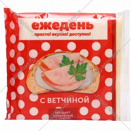 Продукт плавленный с сыром «Ежедень» с ветчиной, 45%, 130 г.